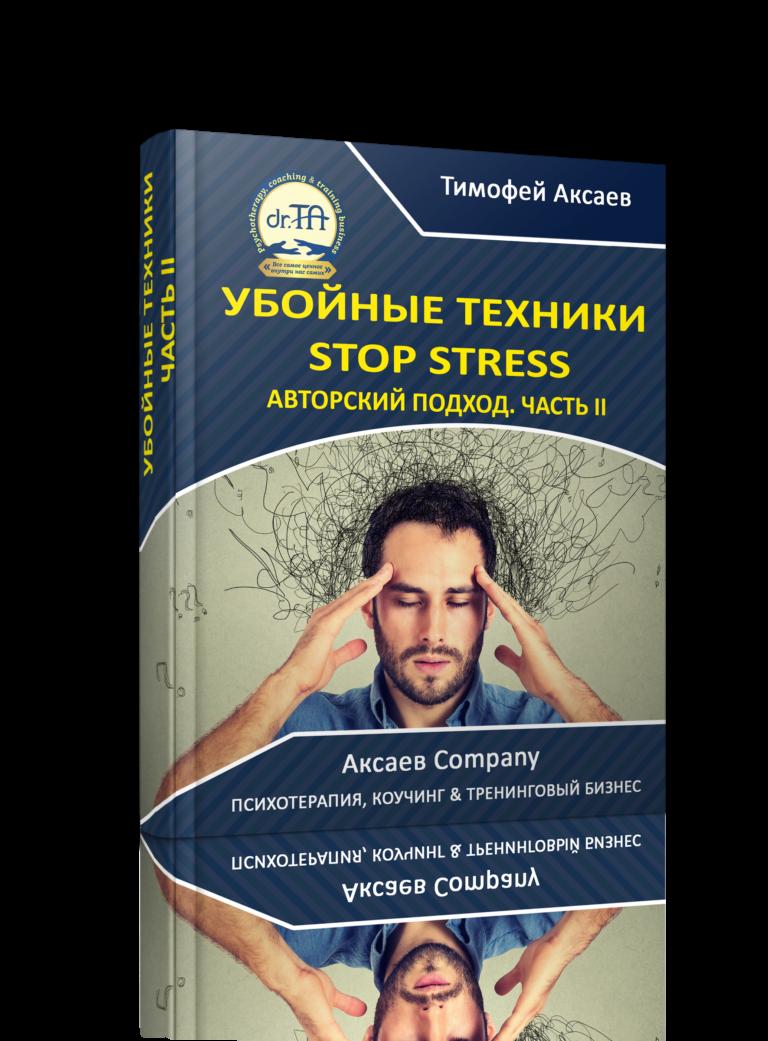 УБОЙНЫЕ ТЕХНИКИ STOP STRESS ЧАСТЬ 2 ТИМОФЕЙ АКСАЕВ СКАЧАТЬ БЕСПЛАТНО